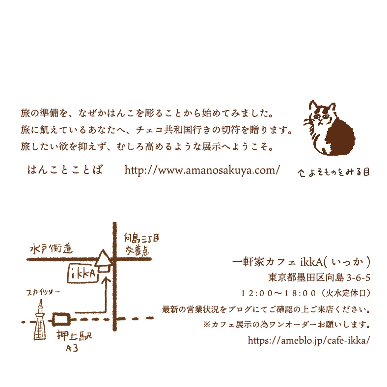 postcard_dm2020