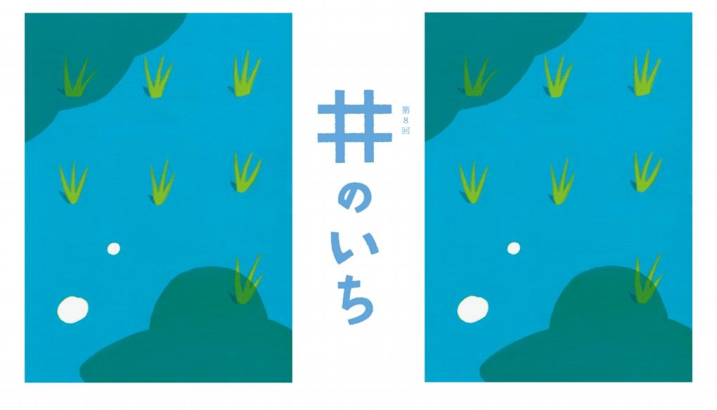 5/20(日)ワークショップ@石神井氷川神社「井のいち」