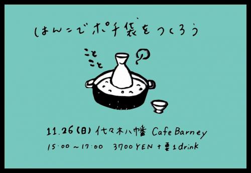 【ワークショップ】2017年11月26日(日)代々木八幡Cafe Barney