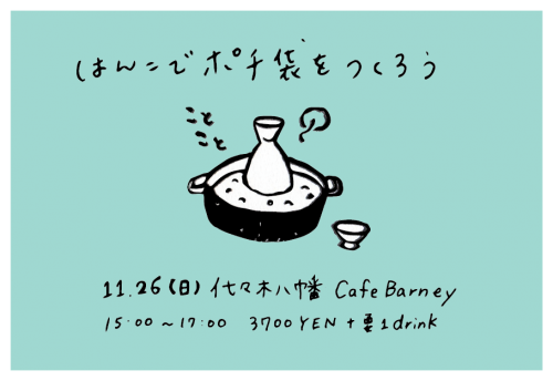 wsbarney-07